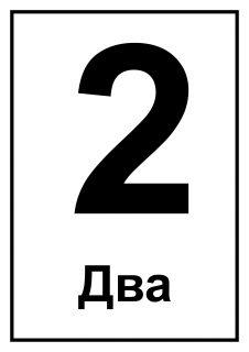 Карточка с цифрой 2