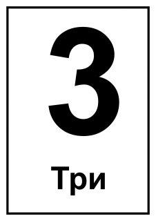 Карточка с цифрой 3