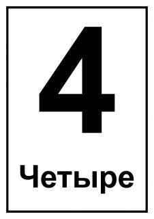 Цифра 4 - карточка для первоклассников