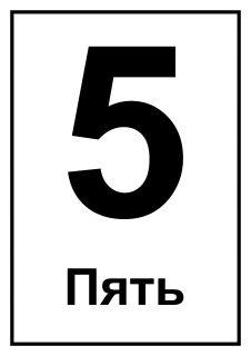 Цифра 5 - карточка А4