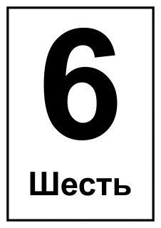 Цифра 6 - карточка с цифрой для школьников