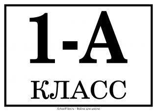 1А класс - табличка на 1 сентября