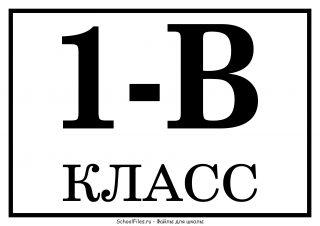 1-В класс - табличка на линейку 1 сентября