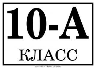 10-А класс
