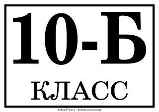 """10 """"Б"""" класс"""