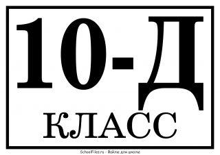"10 ""Д"" класс"