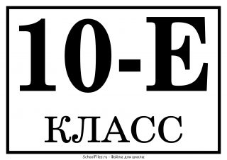 """Табличка с названием класса - 10 """"Е"""""""
