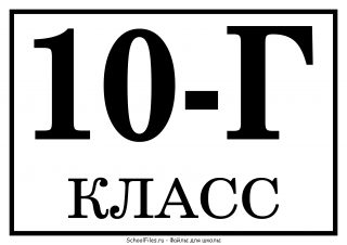 "10 ""Г"" - табличка с названием класса"