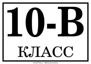 """10 """"В"""" класс - табличка для школы"""