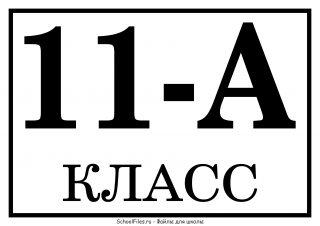 "11 ""А"" класс"