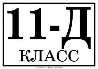 "11 ""Д"" класс - табличка с названием класса"
