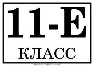 """Табличка с названием класса 11 """"Е"""""""