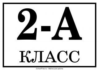 "Табличка ""2 А класс"""