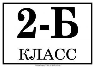 """2-Б класс"" - табличка на линейку 1 сентября"