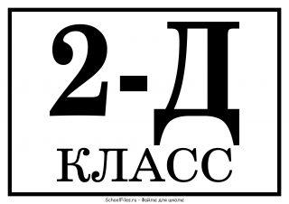 "Табличка ""2 Д класс"""