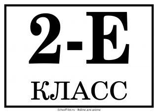 """Табличка """"2 Е класс"""""""