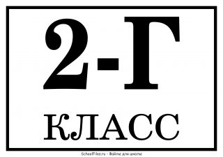 "Табличка ""2 Г класс"""