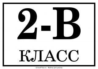 "Табличка ""2 В класс"""