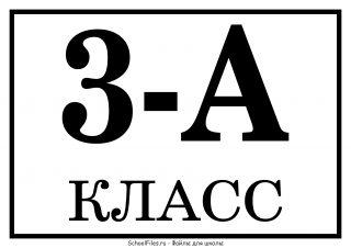 3 А класс - табличка на линейку 1 сентября
