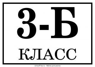 3 Б класс - табличка на линейку