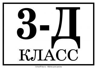 "3 ""Д"" класс - табличка"