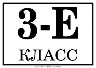 """Табличка """"3 Е класс"""""""