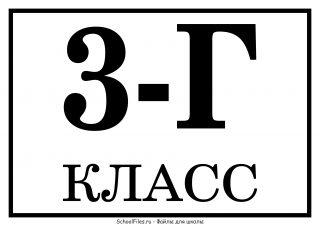 "3 ""Г"" класс - табличка на линейку"