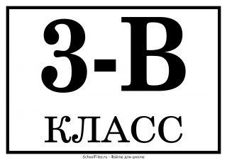 """3 """"В"""" класс"""