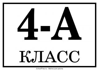 "4 ""А"" класс"