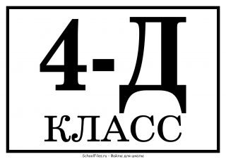 "Табличка ""4 Д класс"""