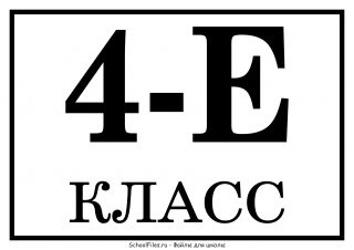 4 Е класс