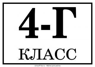 4 Г класс - табличка