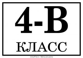 4 В класс