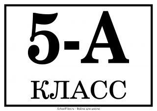 5-А класс