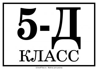 Табличка класса на линейку - 5 Д