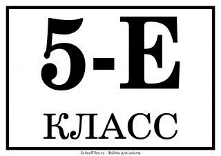 5-Е класс