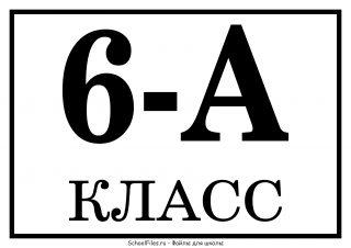 "Табличка для 6 ""А"" класса"