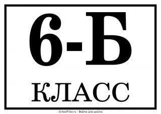 6-Б класс - табличка для распечатки