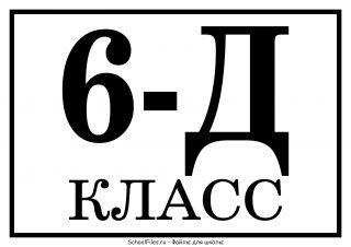 "6 ""Д"" класс"