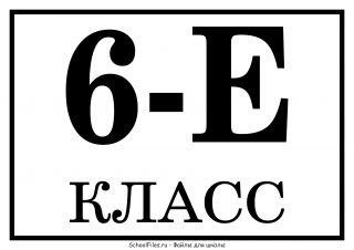"6 ""Е"" класс"