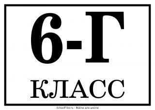 """Табличка  """"6-Г класс"""" на школьную линейку"""