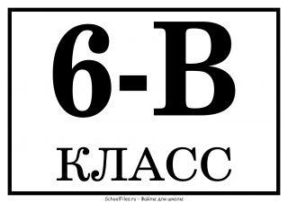 Табличка 6-В класс