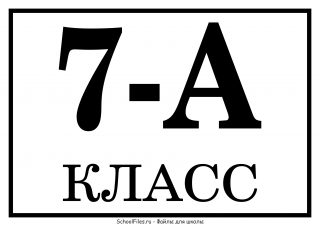 "7 ""А"" класс"