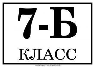 """7 """"Б"""" класс"""