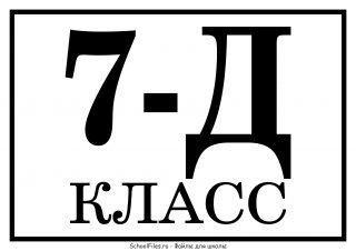"7 ""Д"" класс"