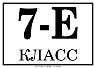 "7 ""Е"" класс"