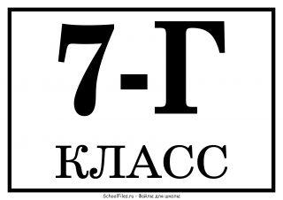 "7 ""Г"" класс"