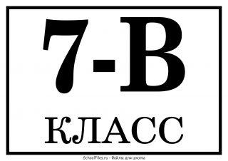 """7 """"В"""" класс"""