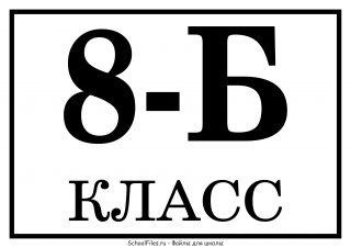 """8 """"Б"""" класс - табличка для распечатки"""