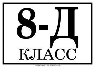 "8 ""Д"" класс"